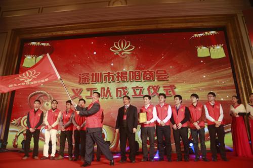 深圳市揭阳商会义工队成立仪式