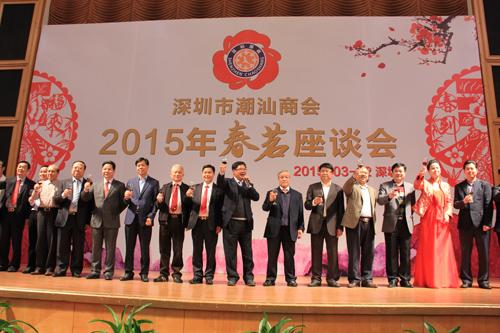 深圳市潮汕商会2015春茗座谈 黄榕城提出新十六字发展