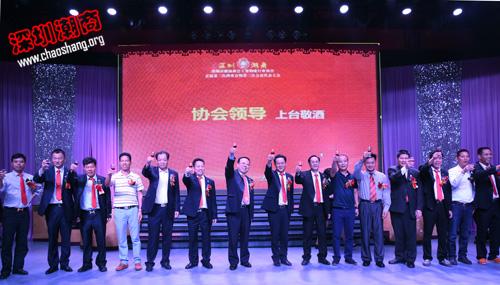 深圳市潮汕商会工贸物流行业协会隆重举行会员大会