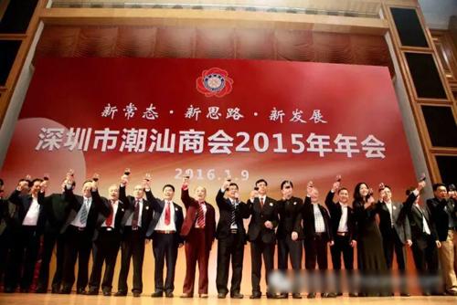 我会出席深圳市潮汕商会2015年年会